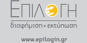 epilogin